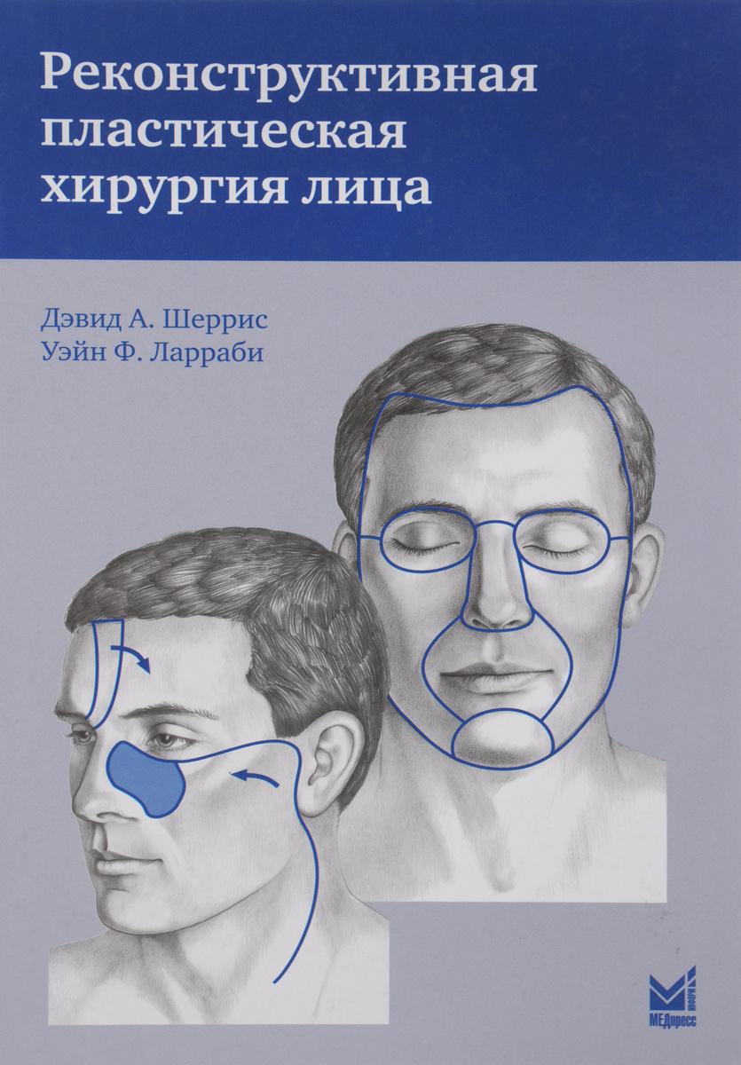 Реконструктивная пластическая хирургия лица. Дифференцированный подход с учетом особенностей эстетических #1