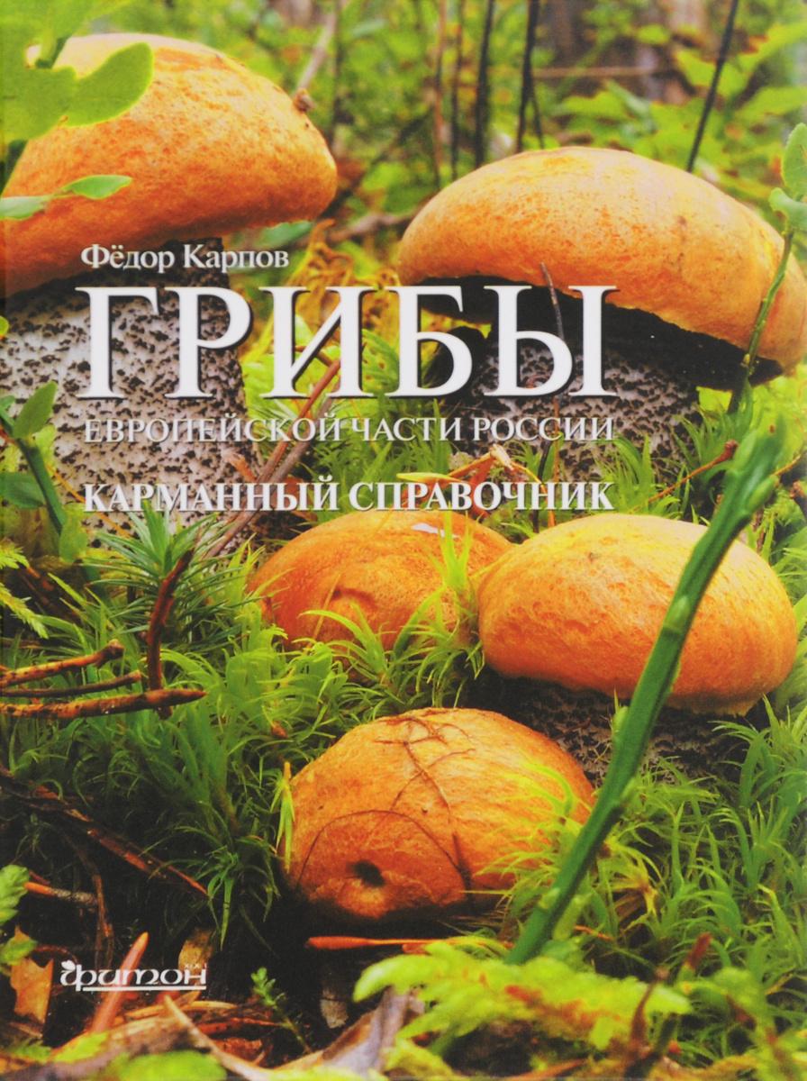 Грибы Европейской части России | Карпов Федор Федорович  #1