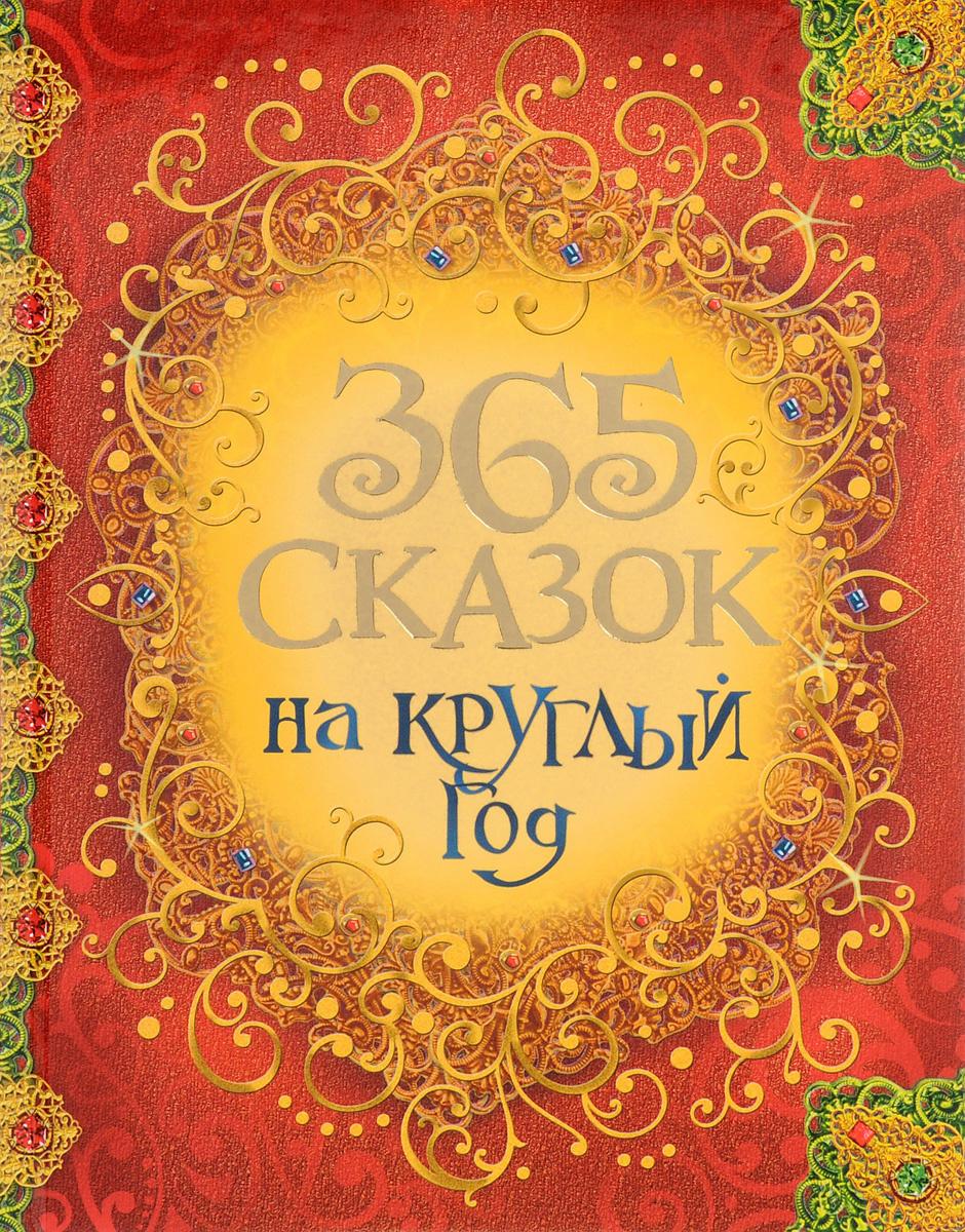 365 сказок на круглый год. #1