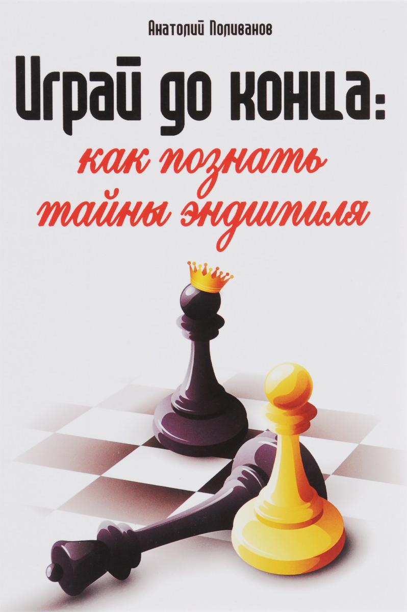 Играй до конца. Как познать тайны эндшпиля | Поливанов Анатолий Александрович  #1