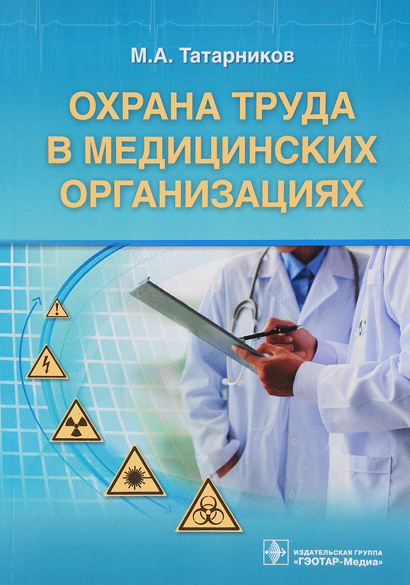 Охрана труда в медицинских организациях #1