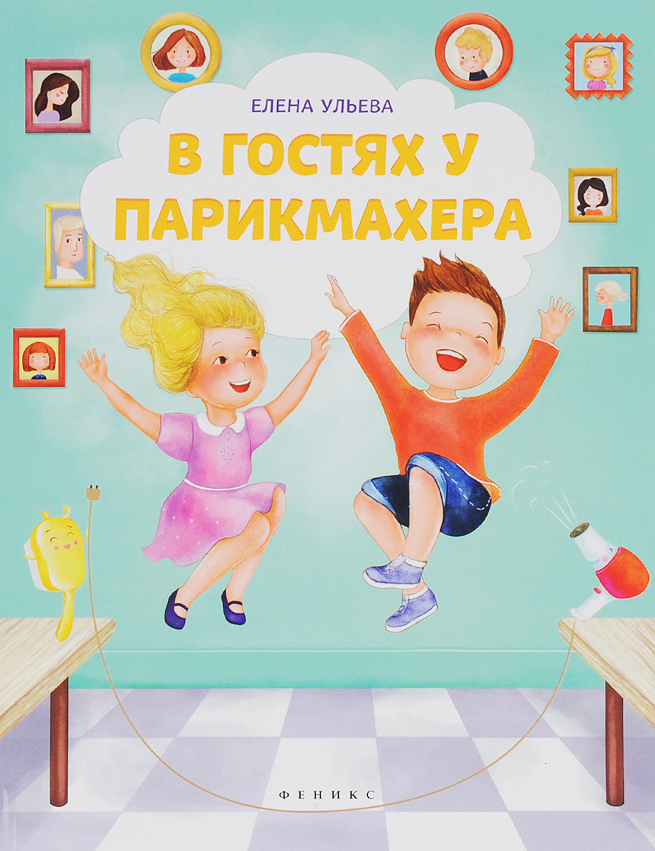 В гостях у парикмахера | Ульева Елена Александровна #1