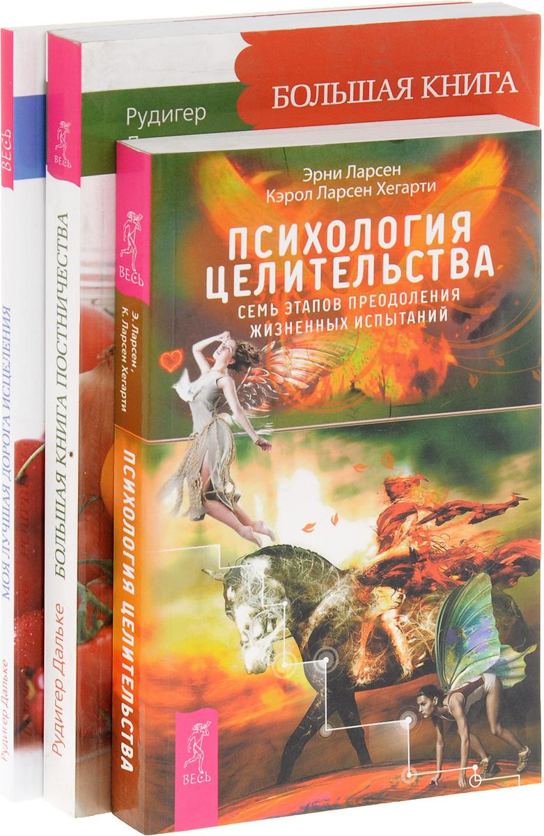 Психология целительства. Большая книга постничества. Моя лучшая дорога исцеления (комплект из 3 книг) #1