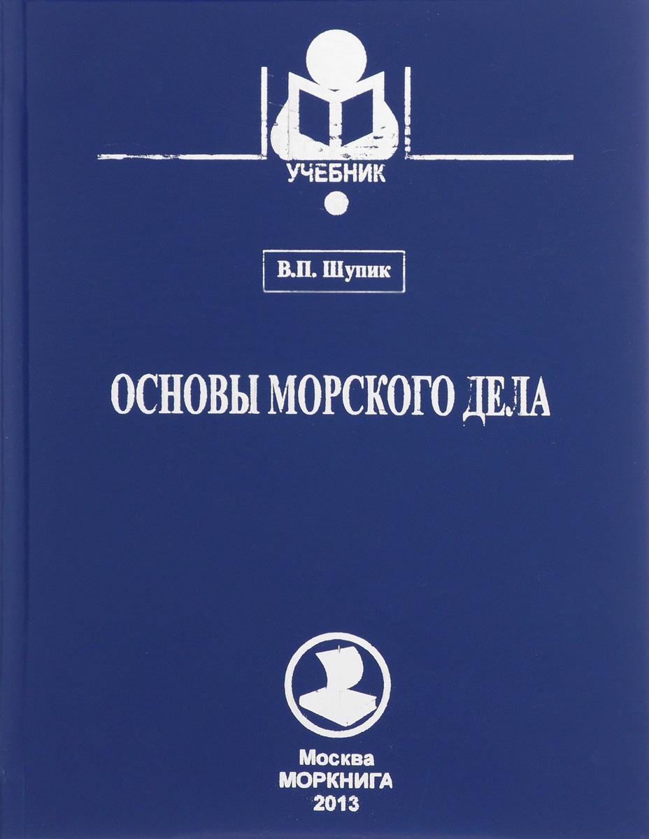 Основы морского дела. Учебник | Шупик Валентин Павлович  #1