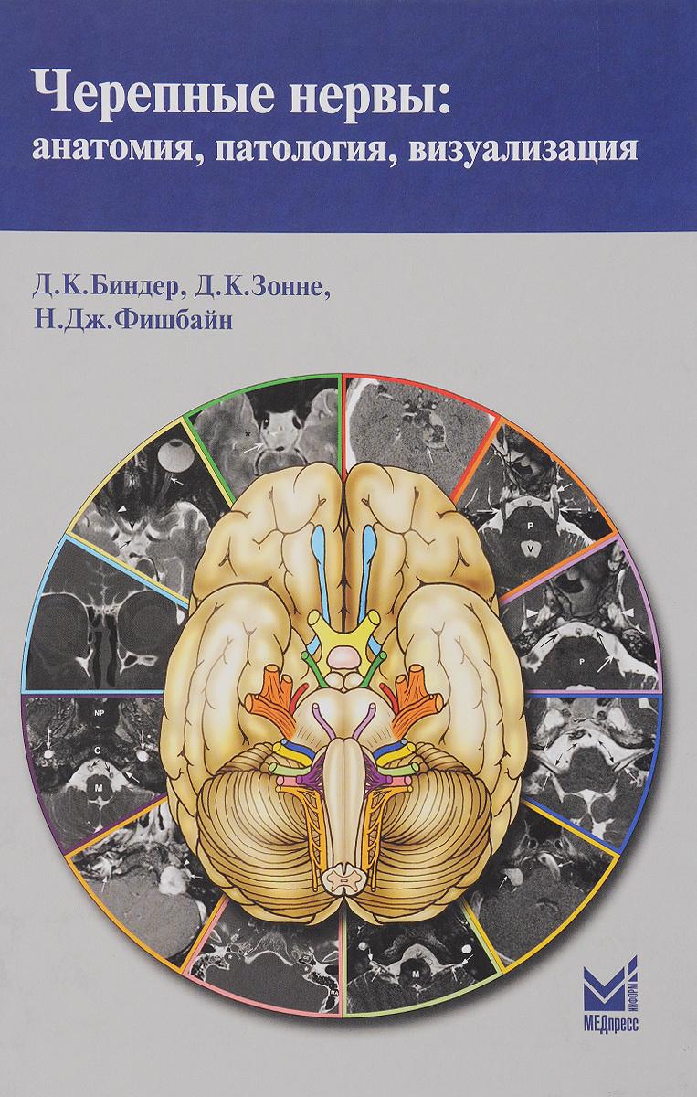 Черепные нервы. Анатомия, патология, визуализация | Биндер Девин К., Зонне Д. Кристиан  #1