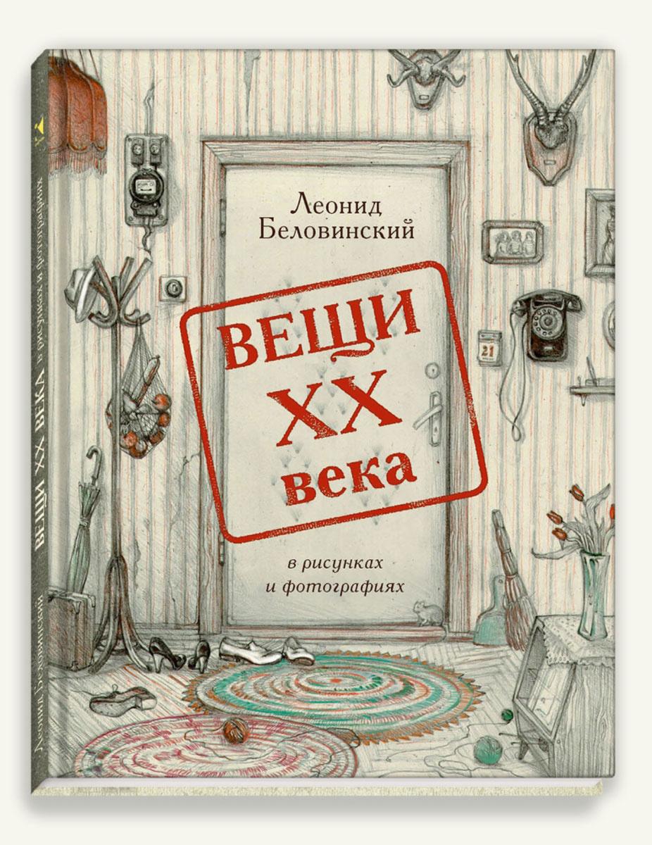 Вещи XX века в рисунках и фотографиях | Беловинский Леонид Васильевич  #1