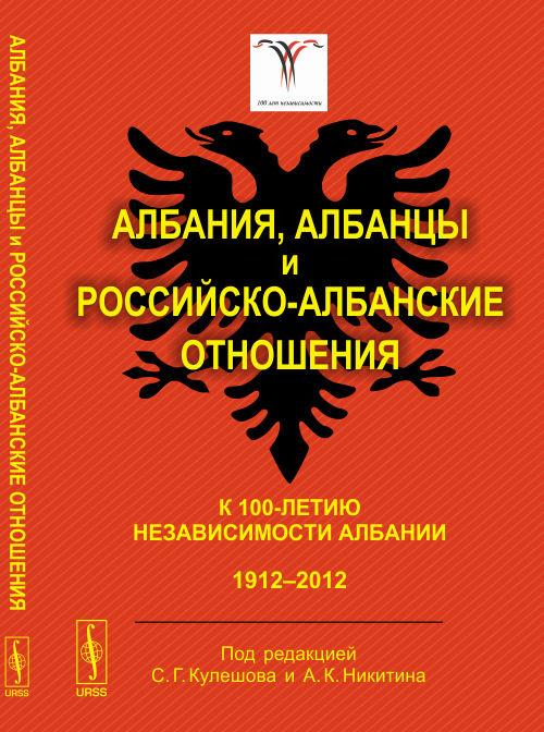 Албания, албанцы и российско-албанские отношения. К 100-летию независимости Албании. 1912-2012  #1