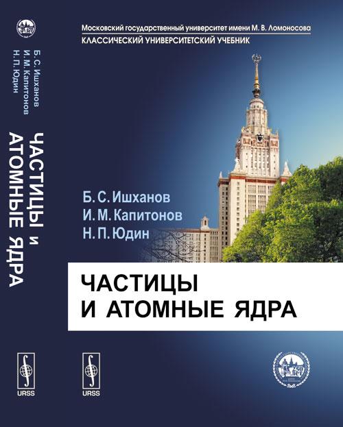 Частицы и атомные ядра #1