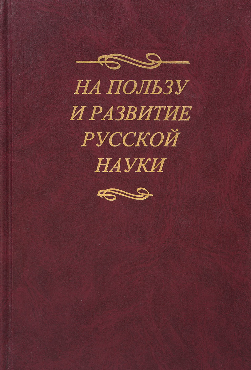 На пользу и развитие русской науки #1