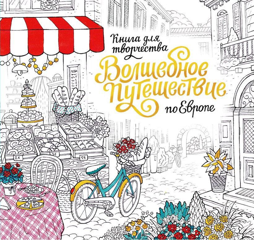 Волшебное путешествие по Европе. Книга-раскраска #1