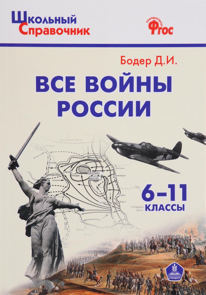 Все войны России. 6-11 классы   Бодер Дмитрий Израилевич #1
