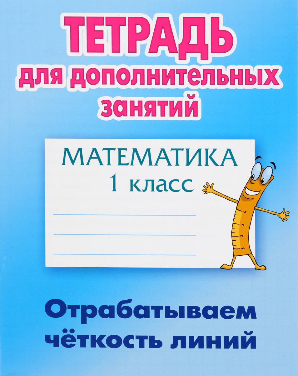 Математика. 1 класс. Тетрадь для дополнительных занятий. Отрабатываем четкость линий  #1