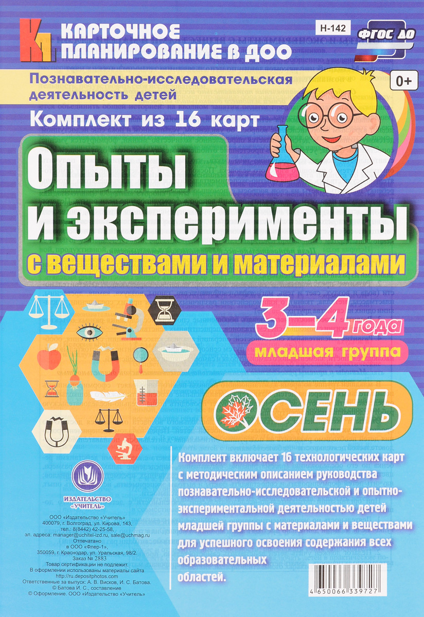 Опыты и эксперименты с веществами и материалами. Познавательно-исследовательская деятельность детей. #1