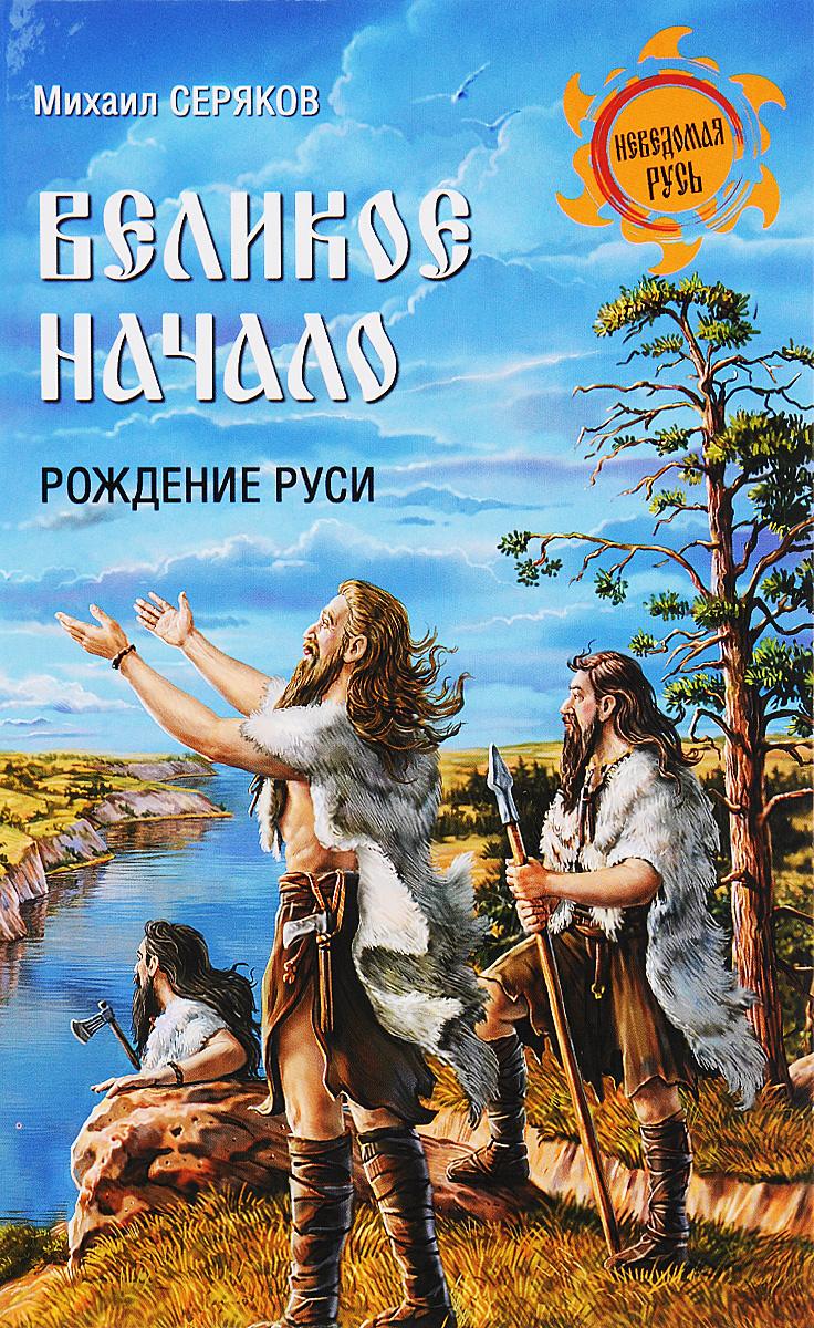 Великое начало. Рождение Руси #1