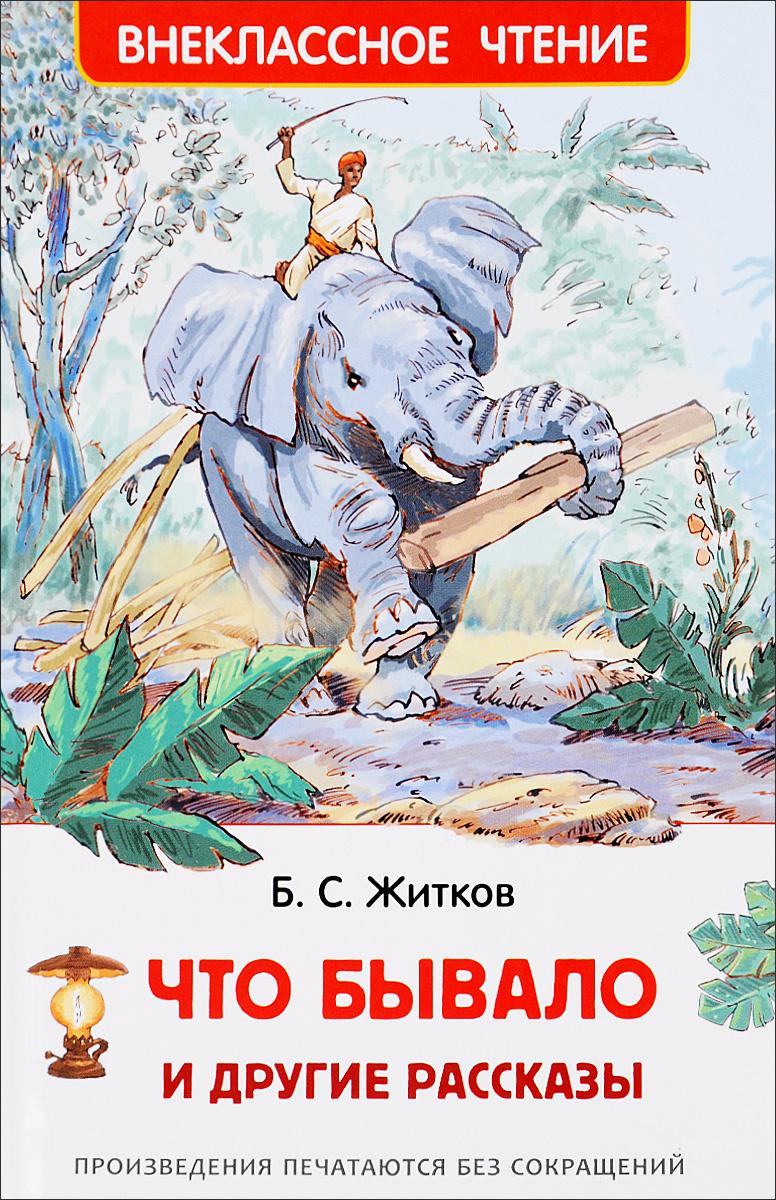Что бывало и другие рассказы | Жидков Борис Степанович #1