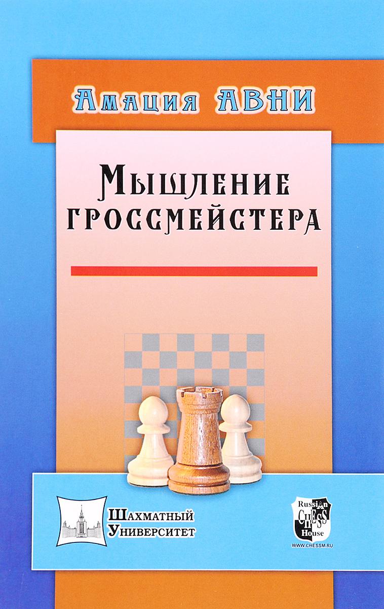 Мышление гроссмейстера | Авни Амация #1