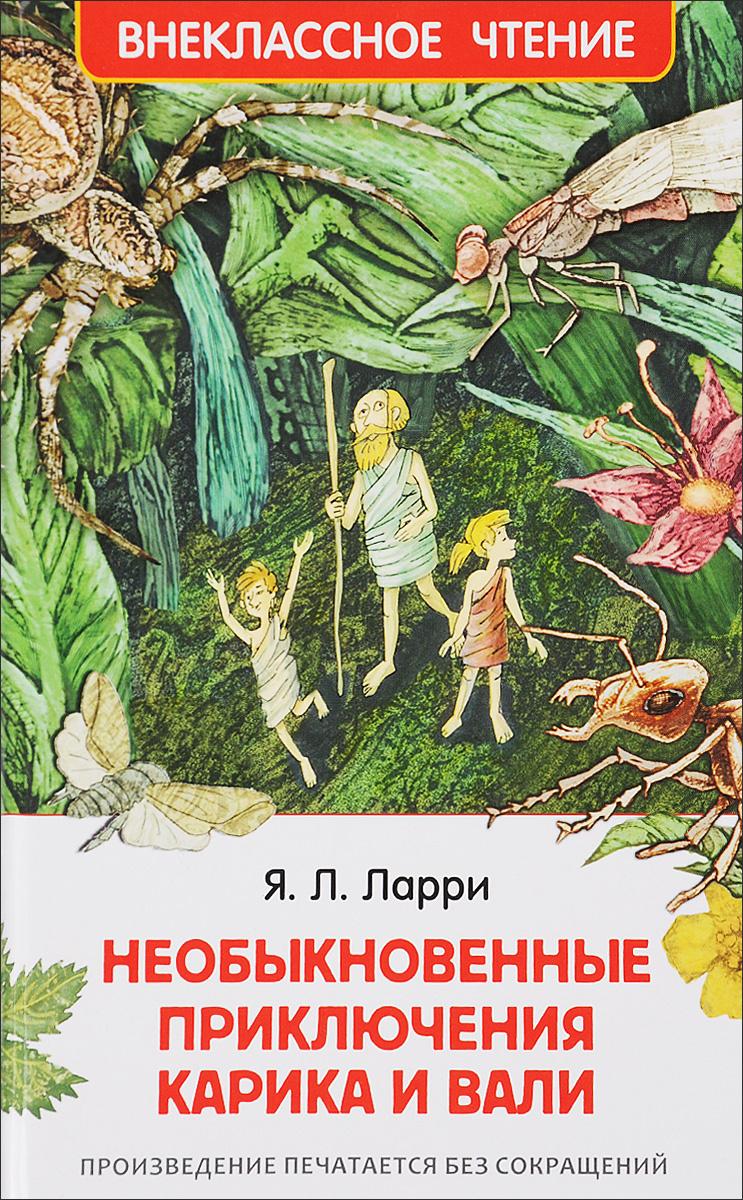 Необыкновенные приключения Карика и Вали | Ларри Ян Леопольдович  #1