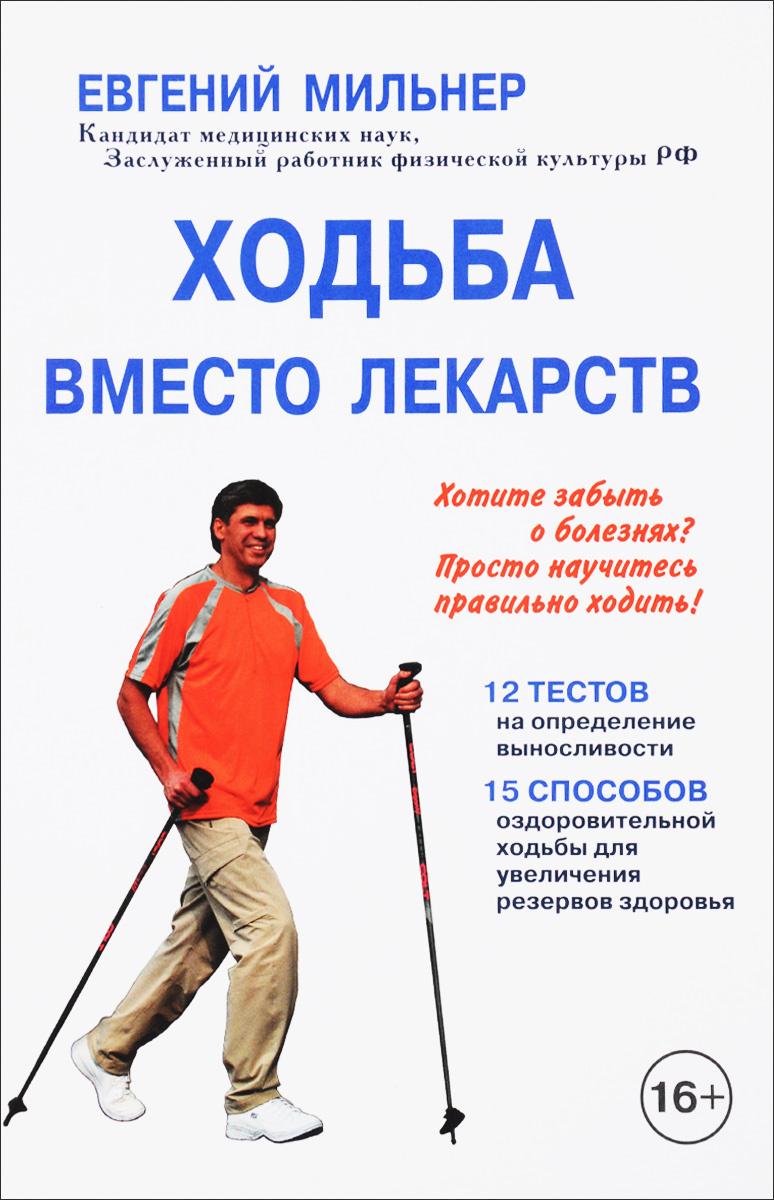 Ходьба вместо лекарств | Мильнер Евгений Григорьевич #1