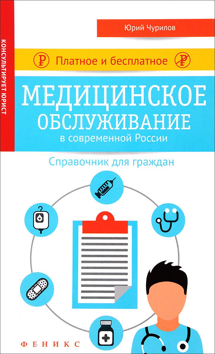 Платное и бесплатное медицинское обслуживание в современной России   Чурилов Юрий Юрьевич  #1