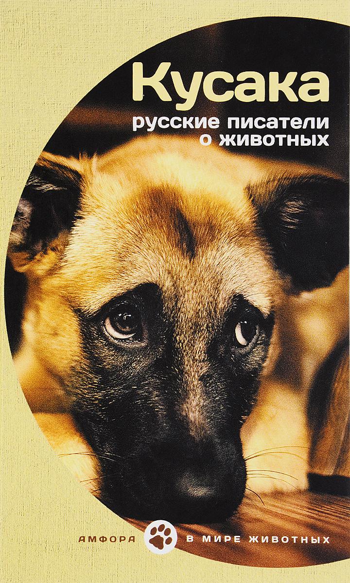 Кусака. Русские писатели о животных #1