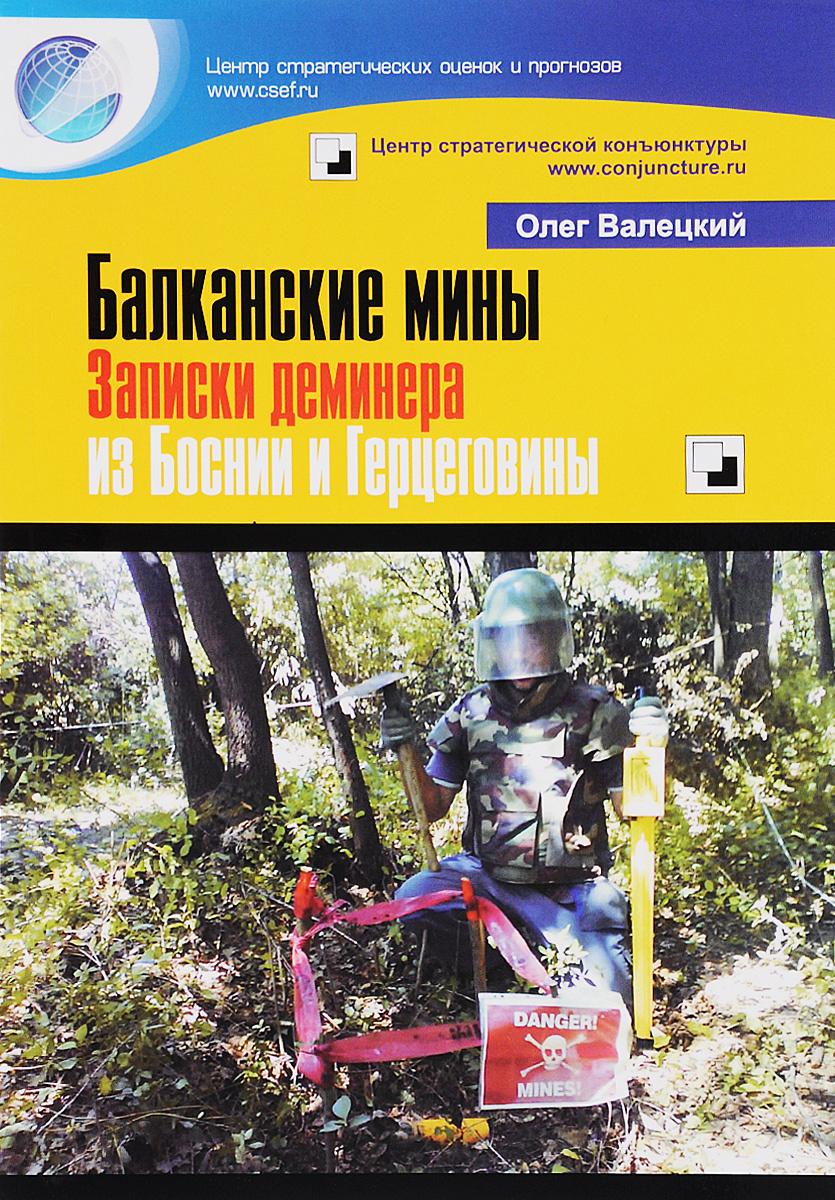 Балканские мины. Записки деминера из Боснии и Герцоговины  #1