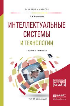 Интеллектуальные системы и технологии. Учебник и практикум для бакалавриата и магистратуры  #1
