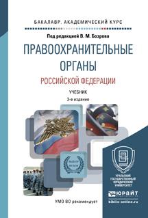 Правоохранительные органы Российской Федерации. Учебник для академического бакалавриата  #1