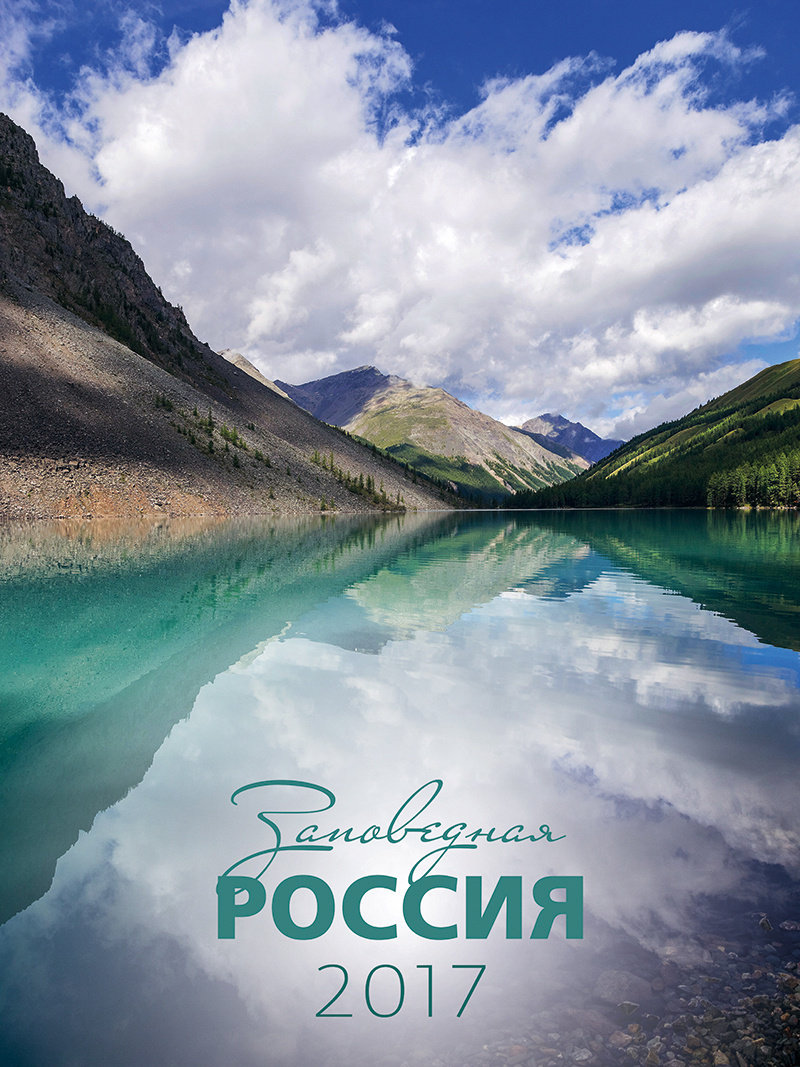 Календарь 2017 (на спирали). Заповедная Россия #1
