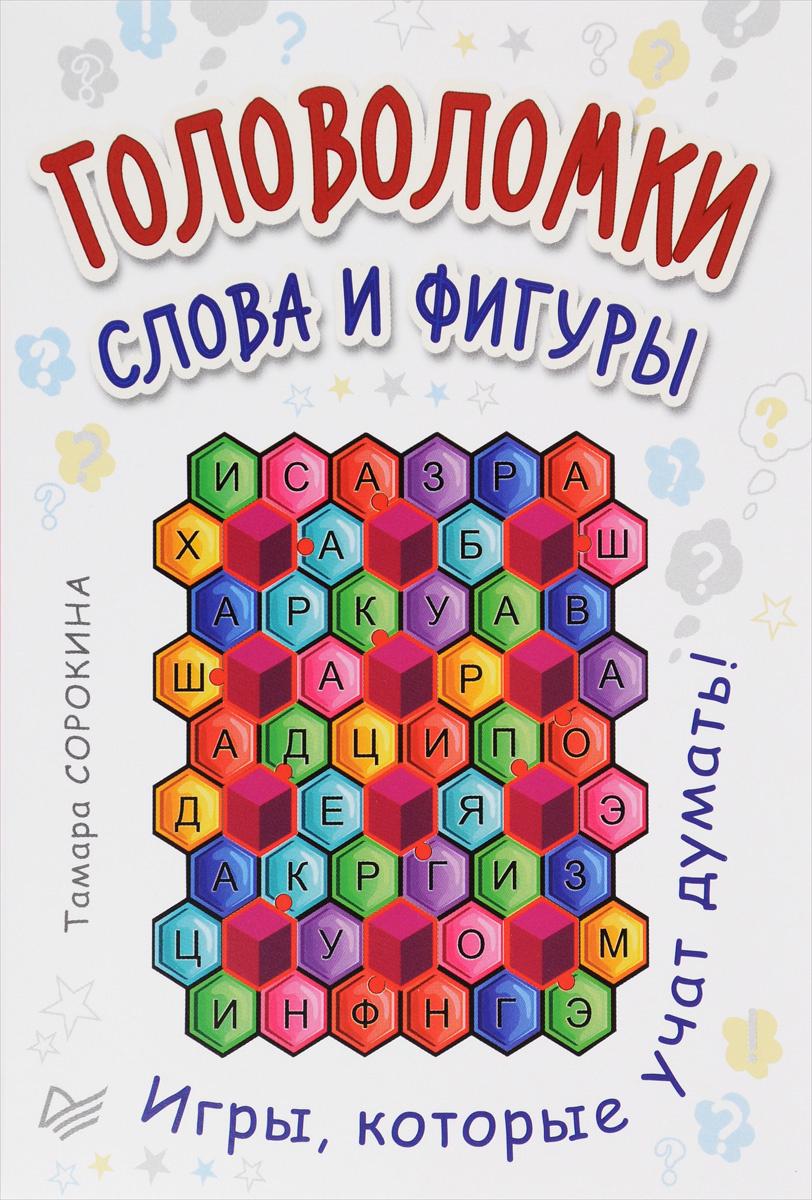 Головоломки. Слова и фигуры (набор из 25 карточек)   Сорокина Тамара Борисовна  #1
