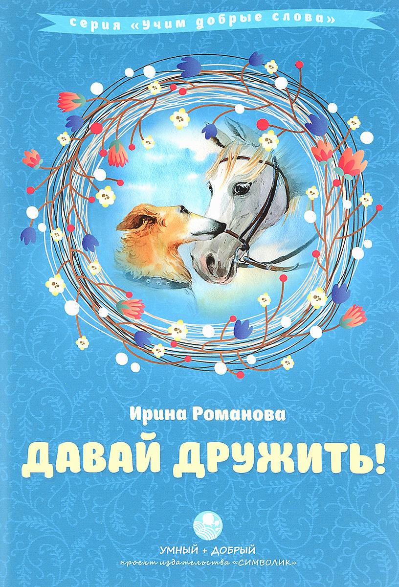 Давай дружить   Романова Ирина Николаевна #1