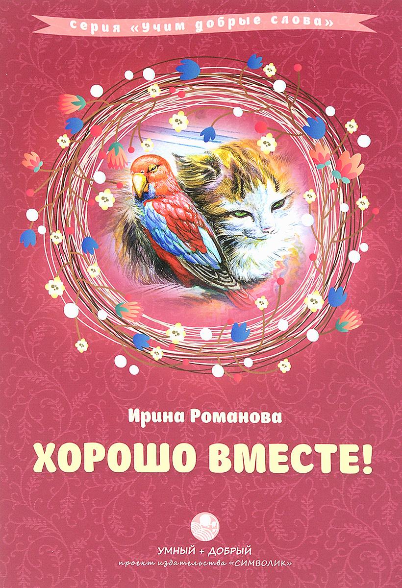Хорошо вместе! | Романова Ирина Николаевна #1