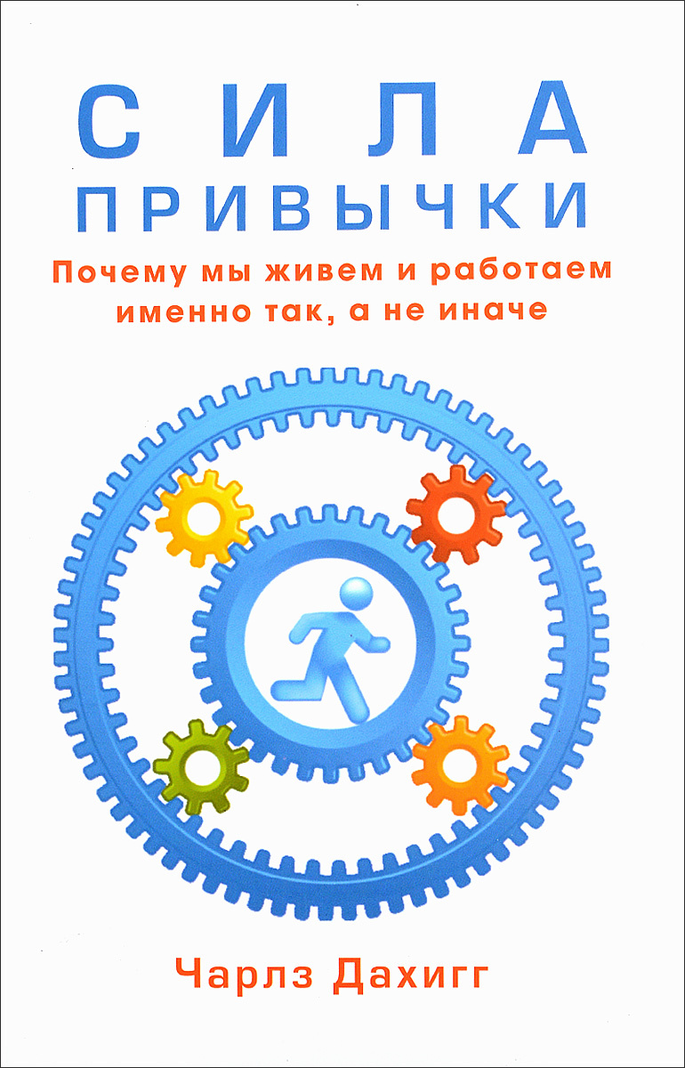 Силы привычки. Чарльз Дахигг. he Power of Habit: Why We Do What We Do in Life and Business
