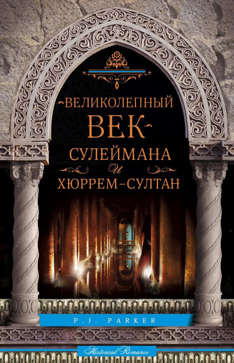 """Цифровая книга """"«Великолепный век» Сулеймана и Хюррем ..."""
