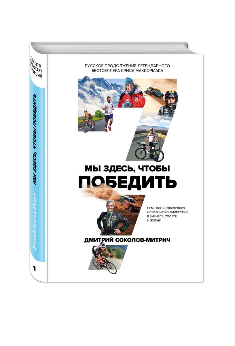 Мы здесь, чтобы победить. 7 вдохновляющих историй про лидерство в бизнесе, спорте и жизни   Соколов-Митрич #1