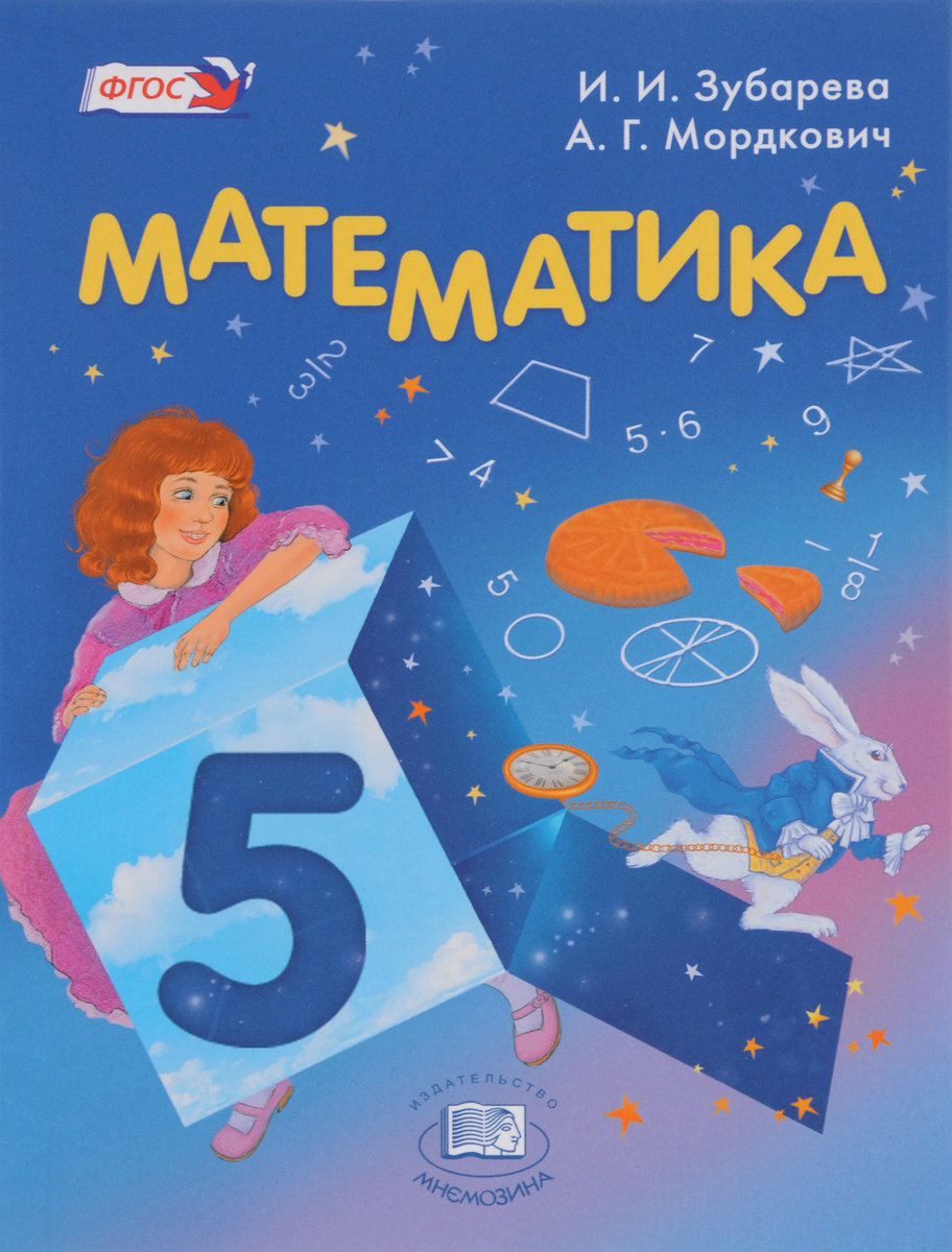 Математика. 5 класс. Учебник #1