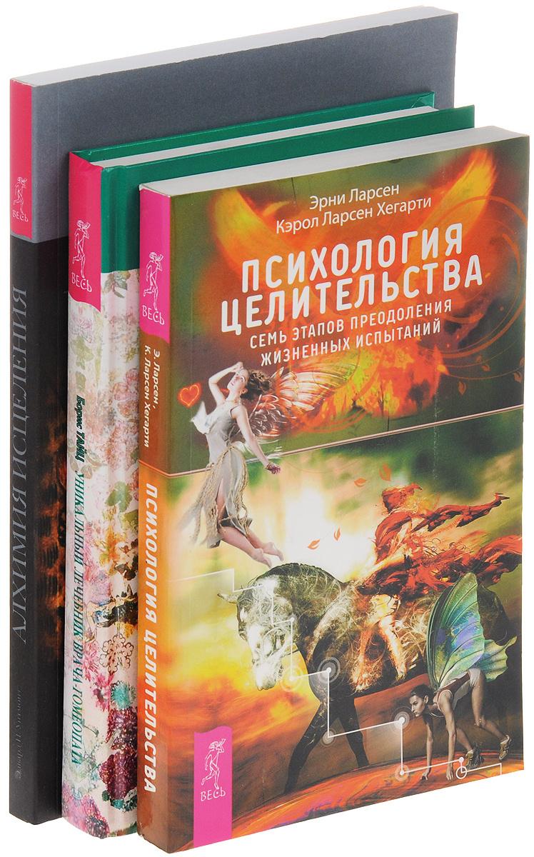 Психология целительства. Алхимия исцеления. Уникальный лечебник врача – гомеопата (комплект из 3 книг) #1