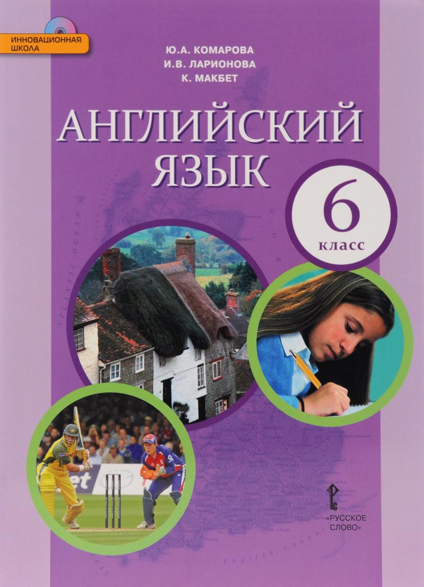 Английский язык. 6 класс. Учебник (+ CD) #1