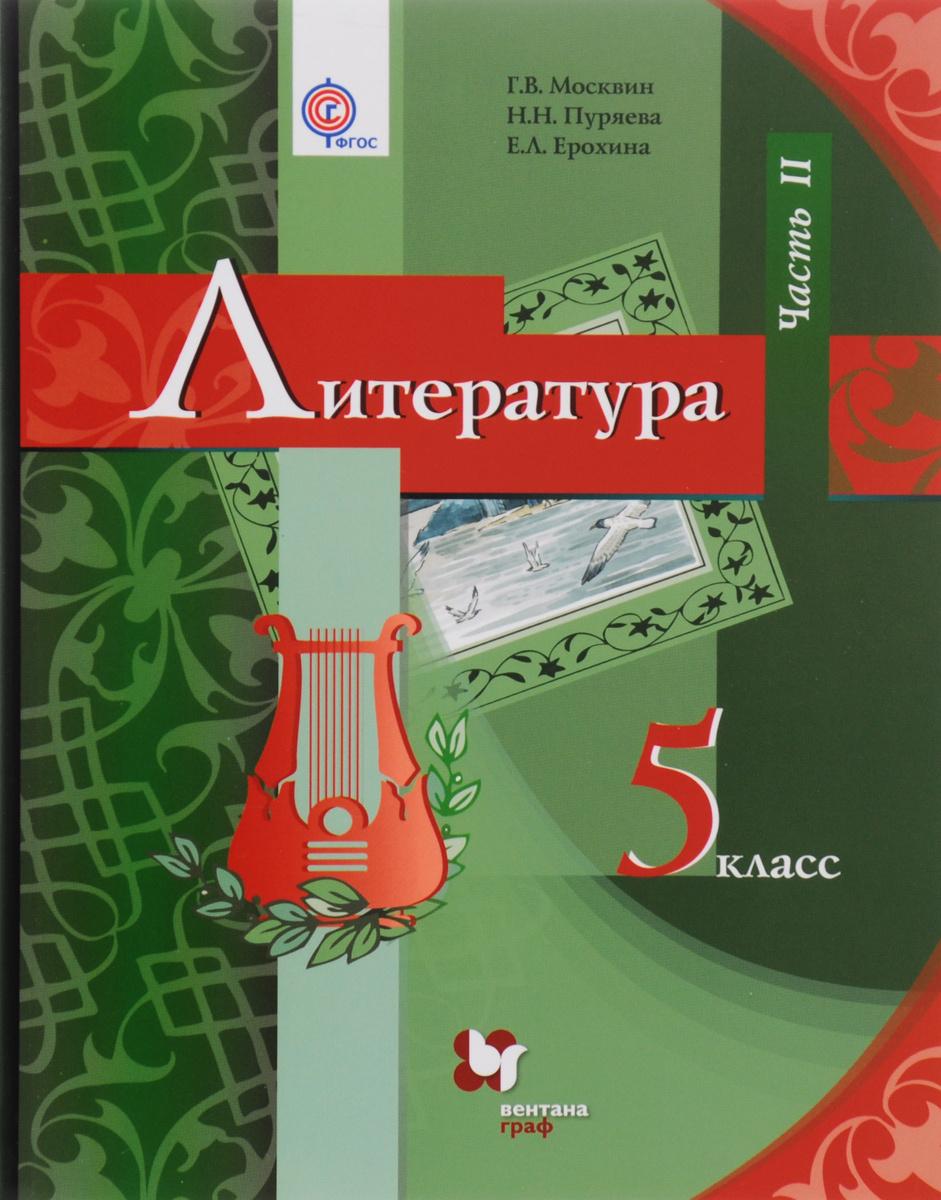 Литература. 5 класс. Учебник. В 2 частях. Часть 2 #1
