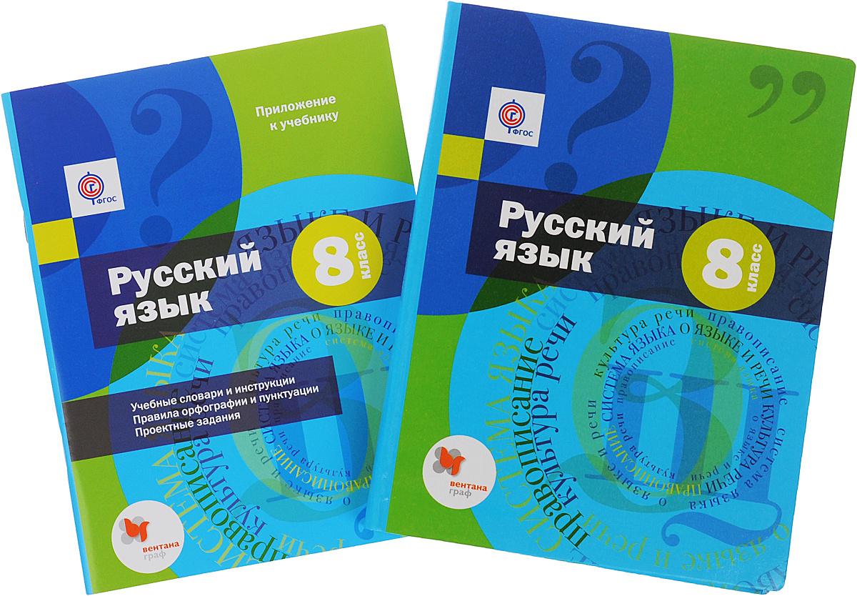 Русский язык. 8 класс. Учебник (+ CD, приложение к учебнику) (комплект)  #1