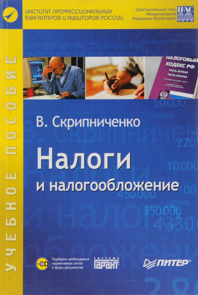 Налоги и налогообложение. Учебное пособие (+ CD-ROM)   Скрипниченко В. А.  #1