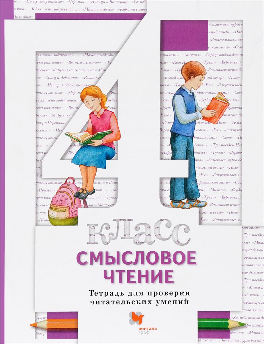 Смысловое чтение. 4 класс. Тетрадь для проверки читательских умений | Виноградова Наталья Федоровна, #1