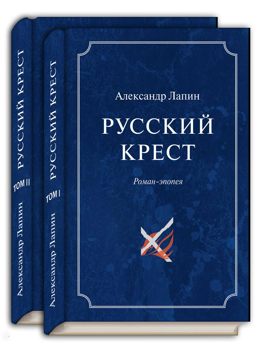 Русский крест. В 2 томах (комплект) | Лапин Александр Алексеевич  #1