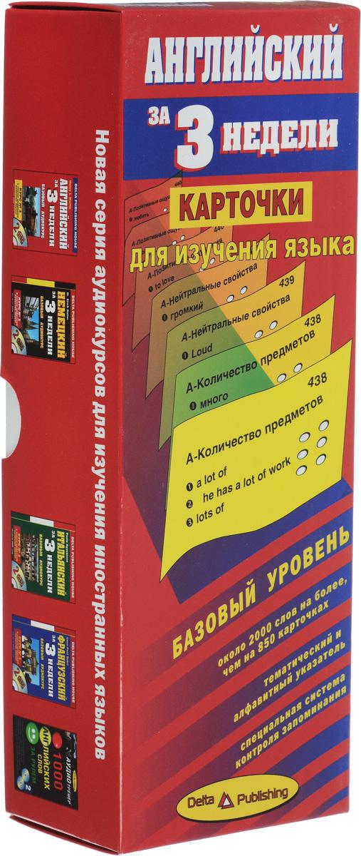 Английский за 3 недели. Карточки для изучения языка. Базовый уровень  #1