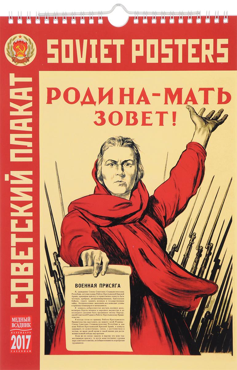 Календарь 2017 год (на спирали). Советский агитационный плакат / Soviet Posters  #1