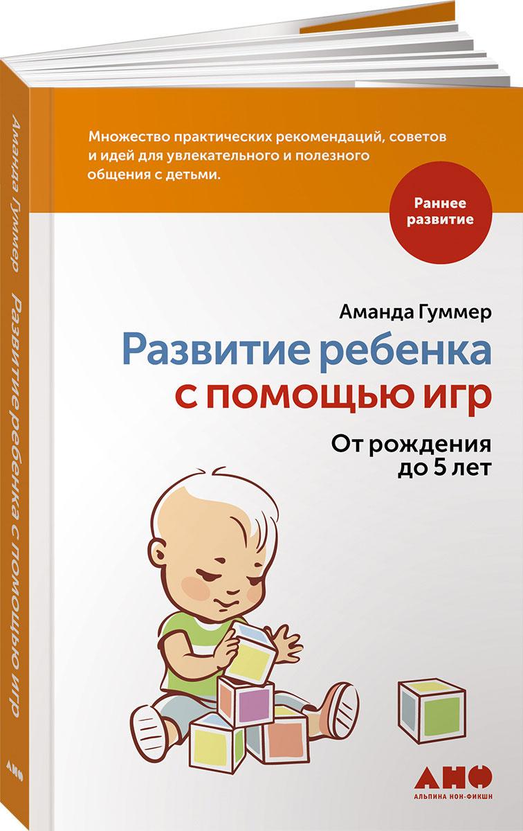 Развитие ребенка с помощью игр. От рождения до 5 лет   Гуммер Аманда  #1
