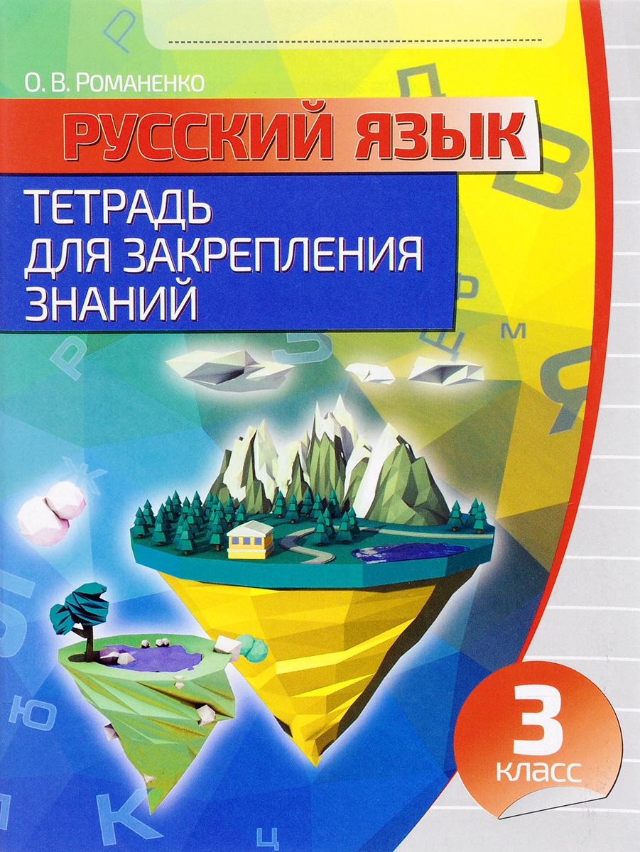 Русский язык. 3 класс. Тетрадь для закрепления знаний #1