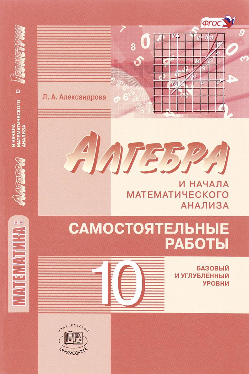 Математика. Алгебра и начала математического анализа, геометрия. Алгебра и начала математического анализа. #1