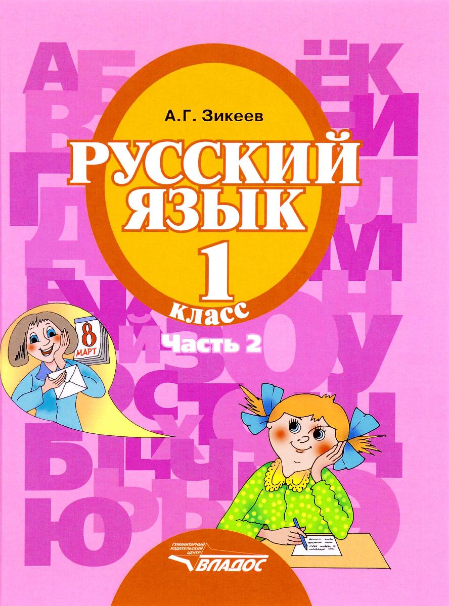 Русский язык. 1 класс. Учебник для специальных (коррекционных) образовательных учреждений 2 вида. В 3 #1