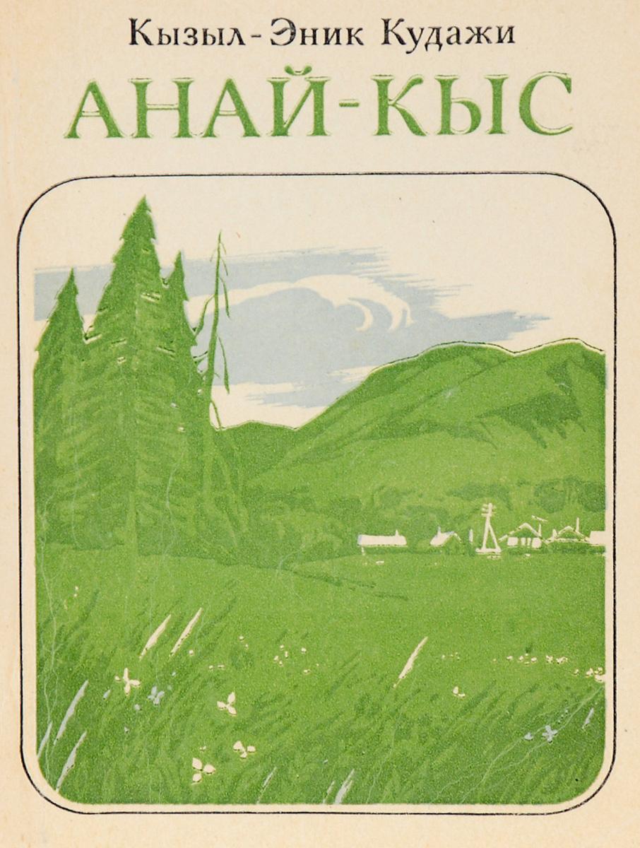 Анай-кыс #1