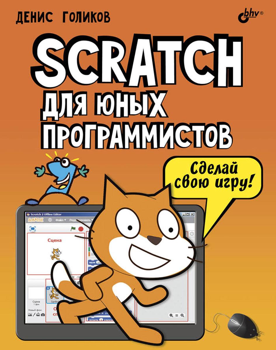 Scratch для юных программистов | Голиков Денис Владимирович  #1